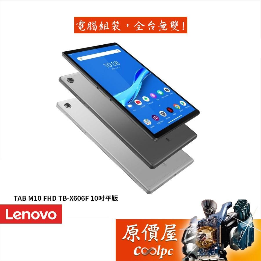 Lenovo聯想 TAB M10 FHD TB-X606F 10吋/ P22T八核/2G/32G/平板/原價屋【活動贈】