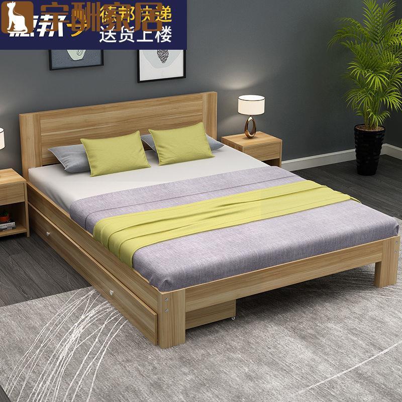 【宇酬家居】現代簡約實木床家用單人1.5米簡易雙人床1.8m小1.2米出租房經濟型