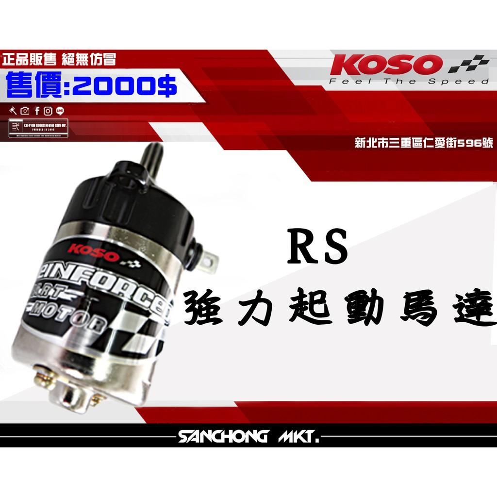 三重賣場 KOSO RS 100 強力起動馬達 馬達 啟動 汽缸對應原厰到小改 改善原厰馬達不足 RSZ CUXI100