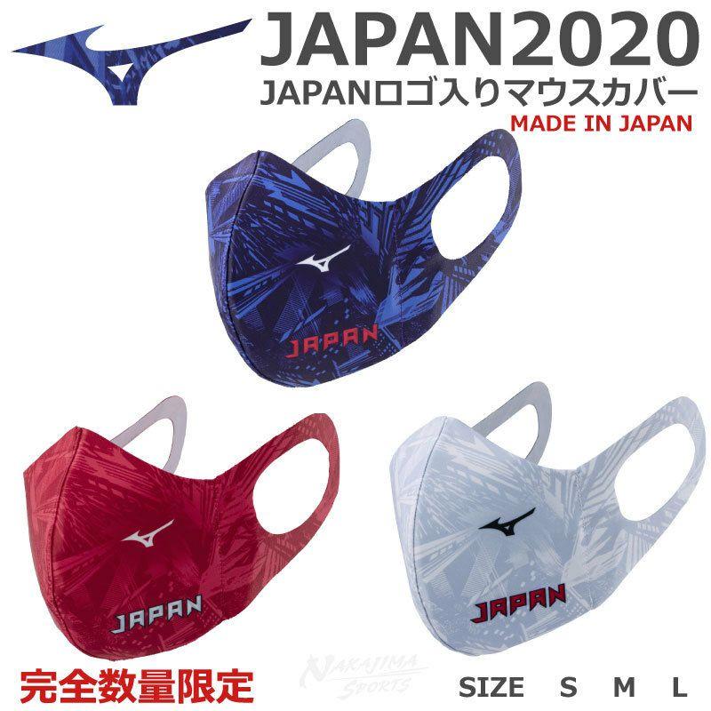 全台唯一 2020奧運 現貨 日本進口 Mizuno JAPAN 日本製運動口罩 水洗可重複使用 棒球 口罩  日本隊