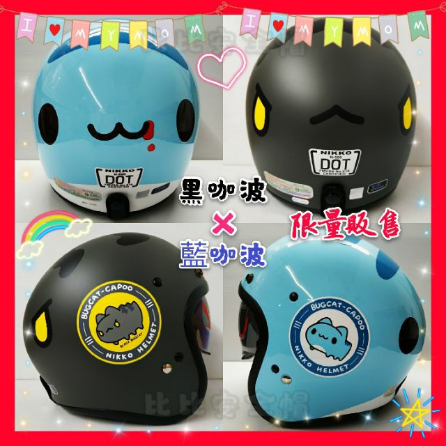 咖波貓安全帽 🎉免運 🎉免運 🎊現貨 咖波貓 安全帽 半罩安全帽 全罩安全帽 藍咖波 黑咖波