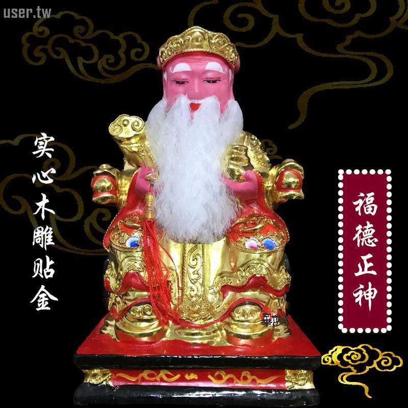 【家用佛具】木雕神像 土地公福德正神實心樟木手工雕刻彩繪漆線神像 土地財神