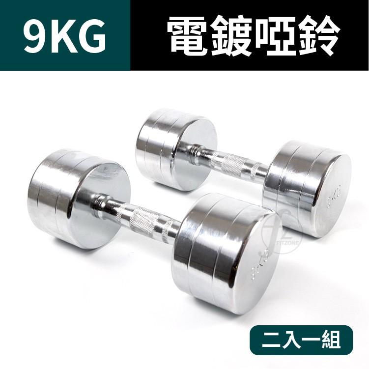 9KG 鋼製電鍍啞鈴(二支入=9KG*2支)/重量啞鈴/電鍍啞鈴/重量訓練