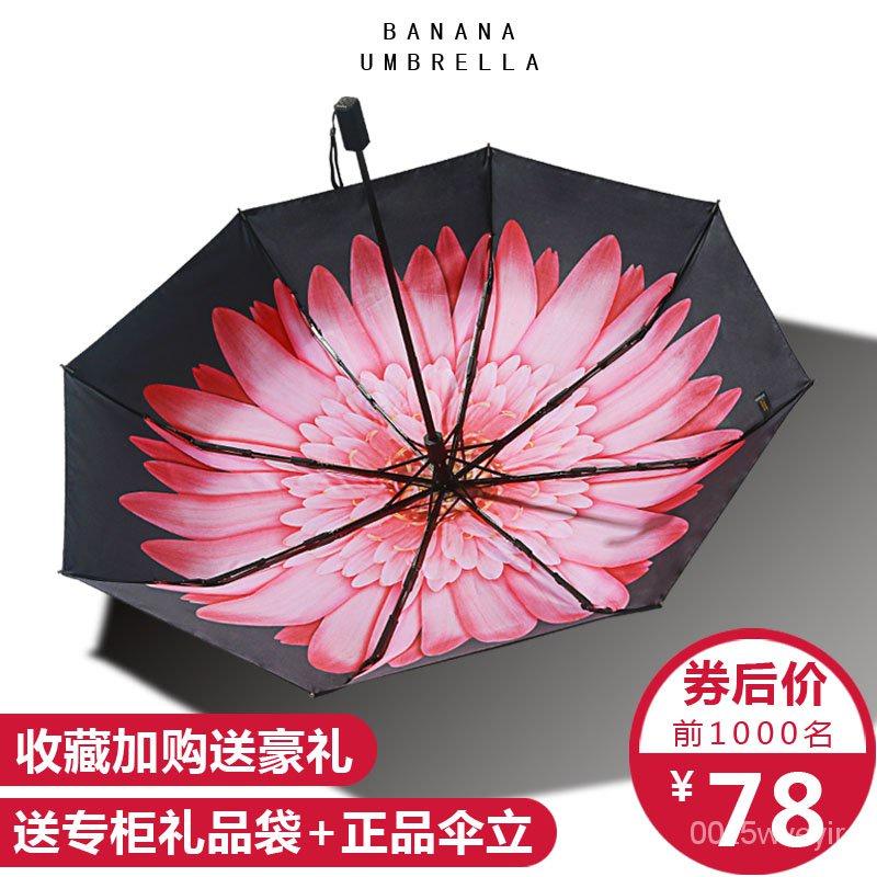 Banana小黑傘防曬紫外線黑膠太陽傘三折疊女遮陽傘雙層晴雨傘UPF Y7XI