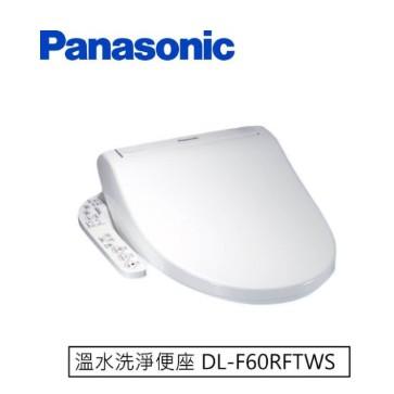 Panasonic國際牌 微電腦 免治馬桶座 DL-F60RFTWS 保固一年