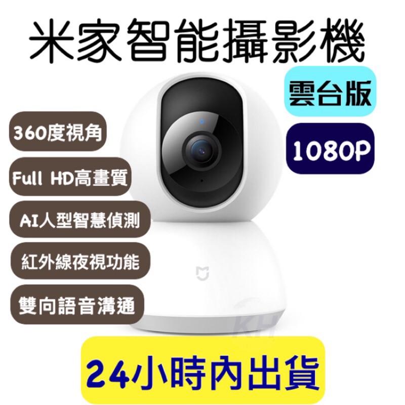 小米 雲 台 版 1080p