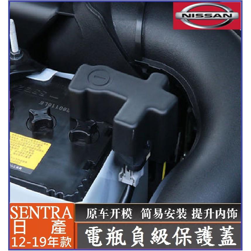 NISSAN 日產 SENTRA 電瓶負極保護蓋 防塵罩 電池負極蓋(12-19款)