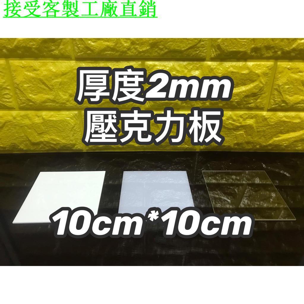 客製 厚度 2mm 10cm*10cm 正方形壓克力板 白色透光/白色不透光/透明/霧面/黑色 壓克力板DIY