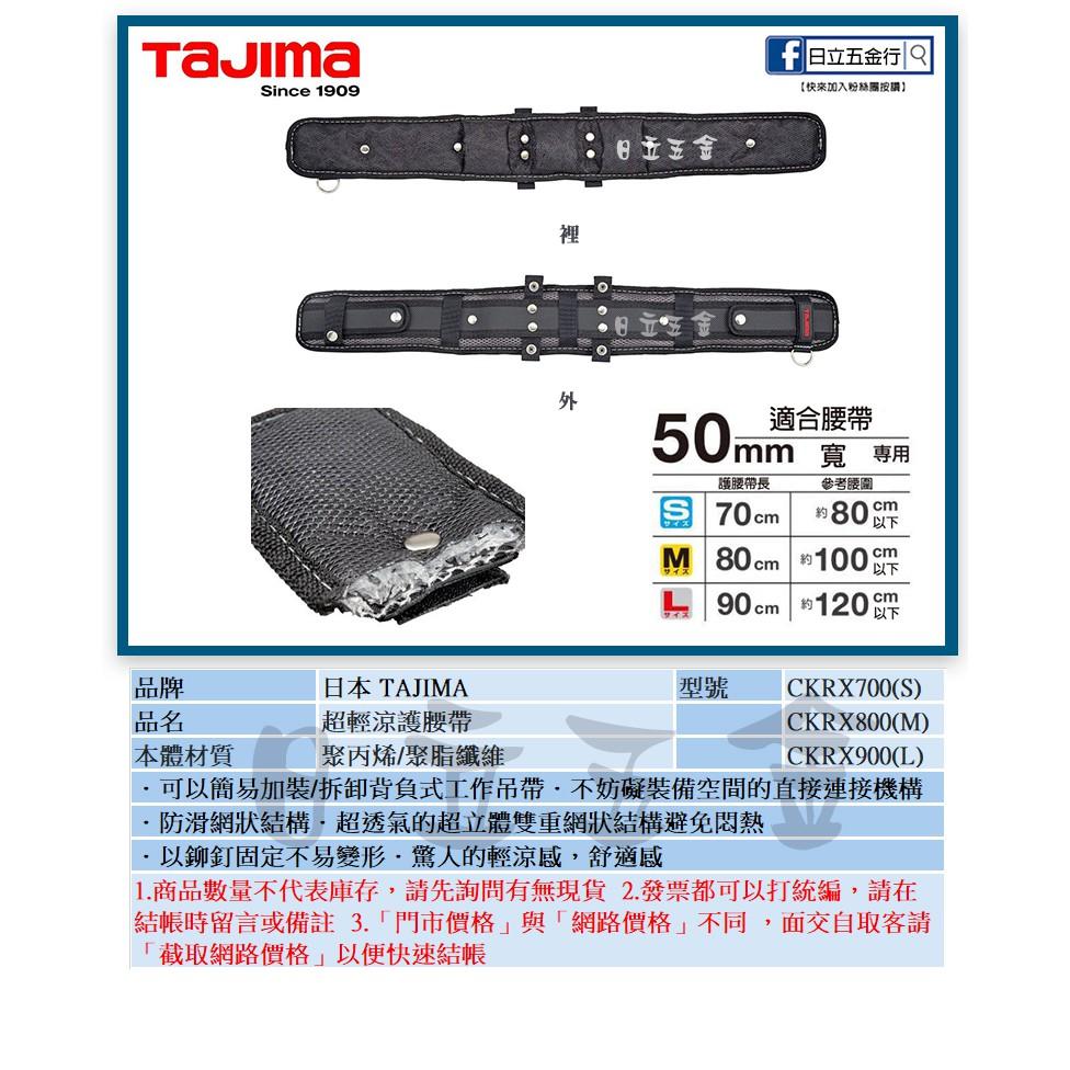 EJ工具《附發票》CKRX700 CKRX800 CKRX900日本 TAJIMA 田島 超清涼護腰帶 S/M/L