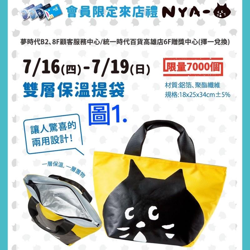 《我愛查理》 NYA 保溫提袋 保溫袋 午餐袋 便當袋 分隔餐盒 隔熱杯 後背包 折疊椅 保溫罐 NYA- 黑貓 餐盒