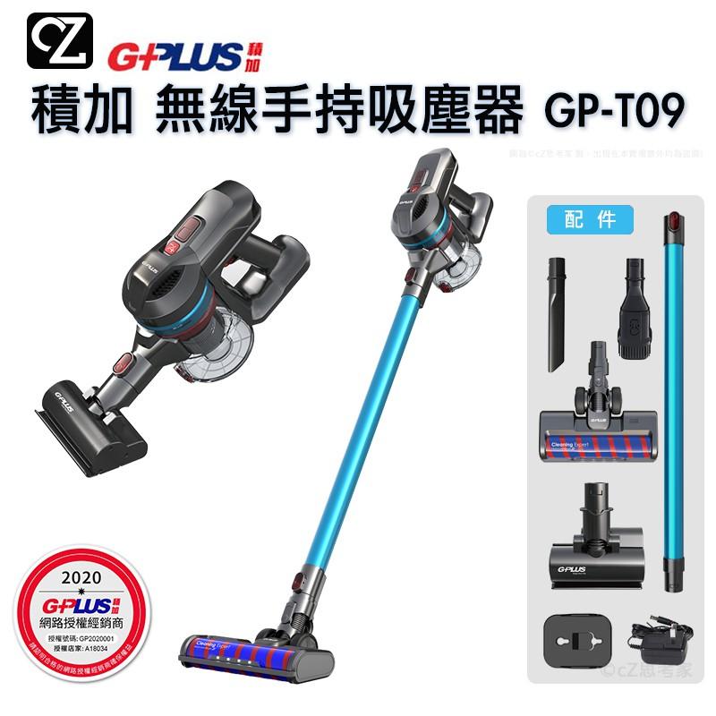 GPLUS 積加 無線手持吸塵器 GPT09 附多種刷頭 吸塵器 除螨器 公司貨1年保固 無線吸塵器 車用吸塵器 思考家