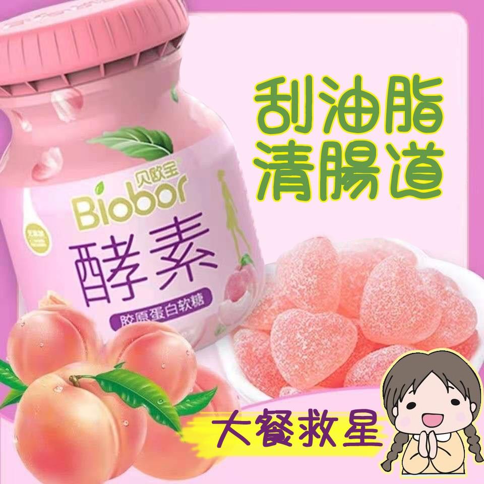 【👍推薦】貝歐寶Biobor葉黃素軟糖 維生素C軟糖 酵素膠原蛋白糖果 酵素膠原蛋白軟糖 DHA QQ橡皮糖96克/瓶