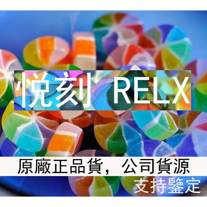 【relx 悅刻軟糖】現貨隔天出貨 RELX糖果一代 多種口味 支持批發 原廠貨