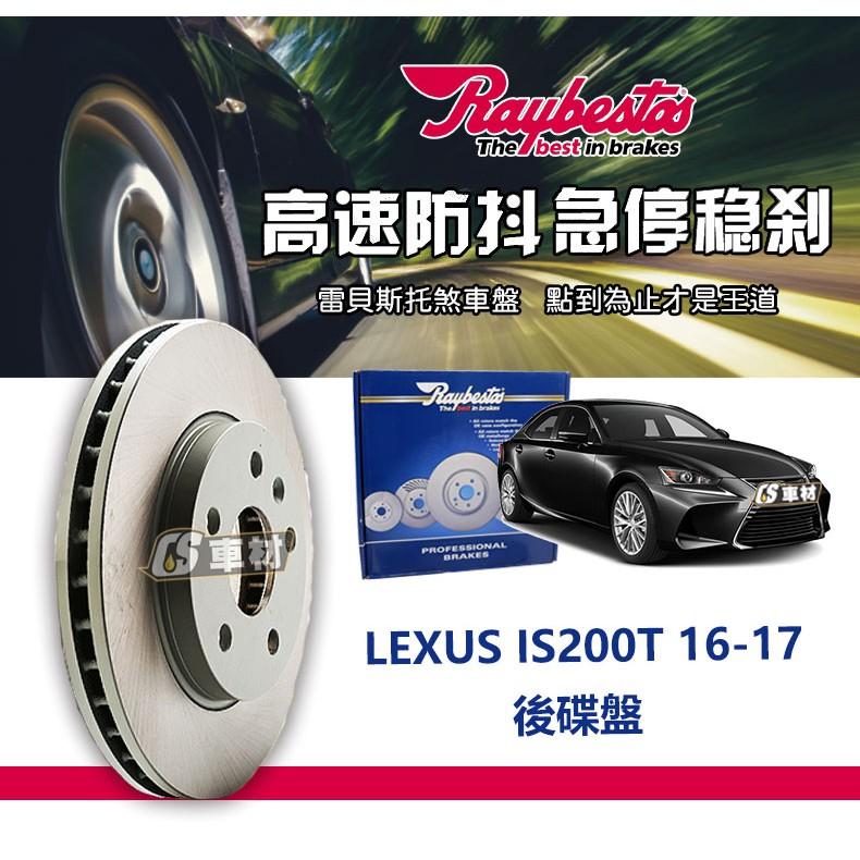 CS車材- Raybestos 雷貝斯托 適用 LEXUS IS200T 16-17 後 碟盤 煞車 台灣代理商公司貨