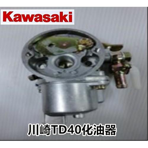 【阿娟農機五金】 川崎 TD40 化油器