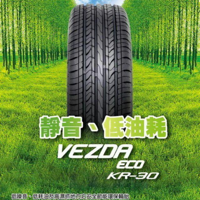 彰化員林 建大輪胎台灣製造 KENDA Kr30 215 55 17實體店面安裝