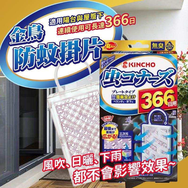 日本製 KINCHO金雞 防蚊掛片366日 長效型(無味)