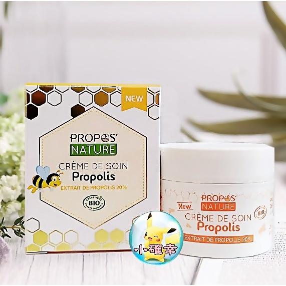 🏆️新品促銷🏆️法國PROPOSNATURE有機綠蜂膠萬用靈膚霜50ml