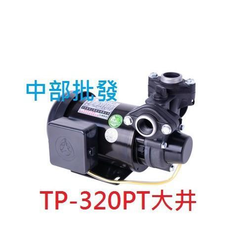免運『超便宜』TP320PT 大井泵浦 1/2HP 抽水馬達 不生鏽抽水機小精靈 小金剛 塑鋼抽水機 另售KP320P