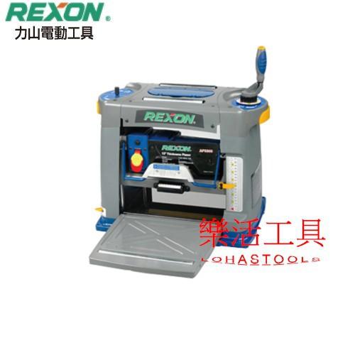 """含稅12000~樂活工具~力山 REXON 13""""桌上型自動刨木機 AP3300"""