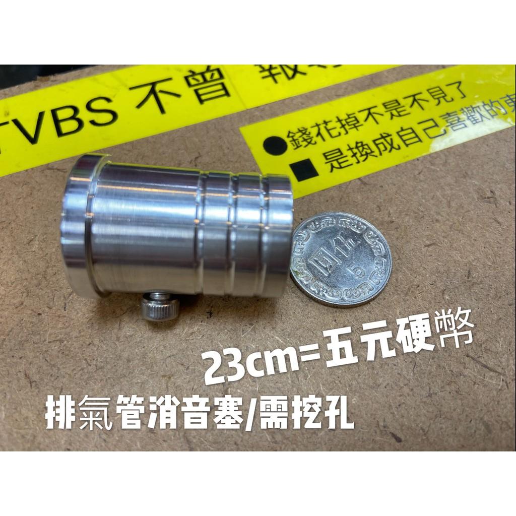 蘆洲茂盛*SRZ 章魚 排氣管 消音塞 極度降噪 消音 排氣管 毒蛇 黃蜂 29mm  26mm 23mm 尾段消音