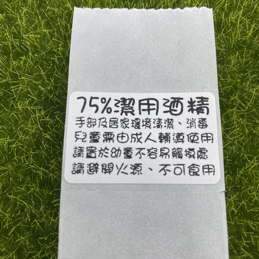 (貼紙) 75%酒精警語貼紙 噴霧瓶貼紙 酒精瓶貼紙