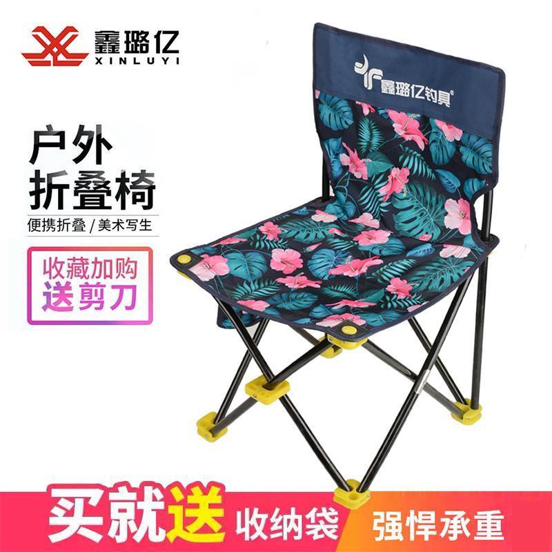 ❂便攜戶外折疊椅子板凳美術寫生馬扎小凳子家用汗蒸旅游椅子釣魚椅P1