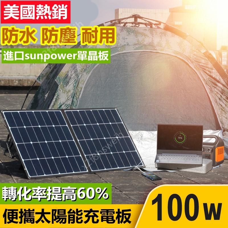 【台灣保固】100w 太陽能充電板 美國熱銷 單晶板 Sunpower  戶外電源 可擕式 100W 太陽能 高功率