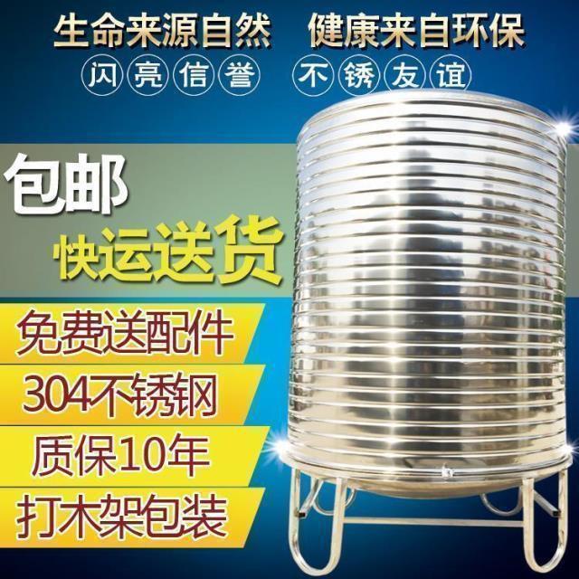 304不銹鋼水箱儲水桶水塔家用立式加厚太陽能樓頂廚房儲水罐酒罐w