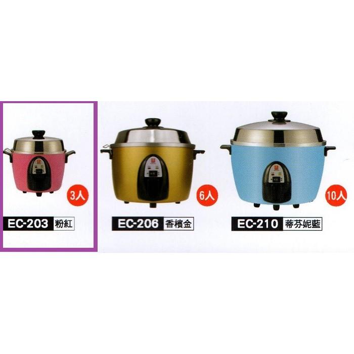 免運1080元~陽光露比【南亞牌】3人份不鏽鋼電鍋 EC-203.EC203