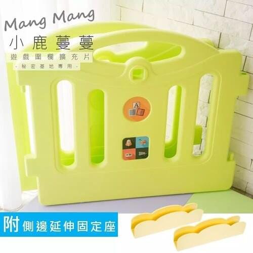 Mang Mang 小鹿蔓蔓-遊戲圍欄擴充片 秘密基地專用