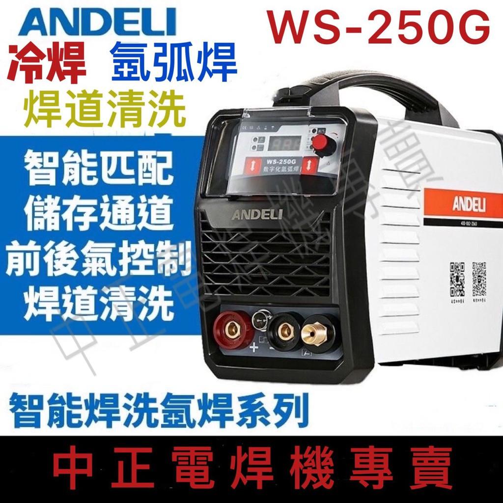 中正焊機  ANDELI安德利WS-250G氬焊機雙用焊機220V氬弧焊機