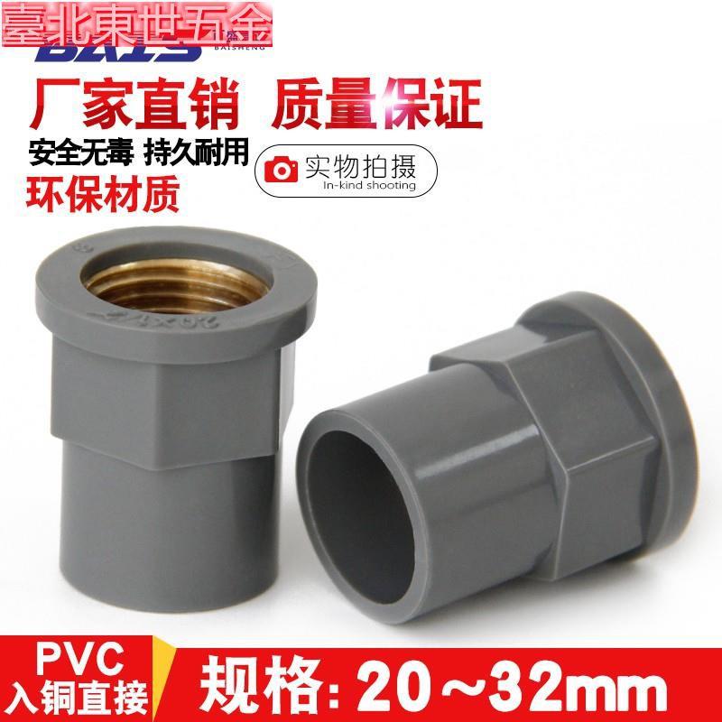 PVC入銅直接給水管配件內絲牙接頭水管螺紋20管件25324分6分1寸東世