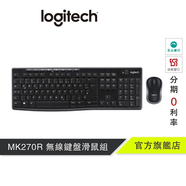 Logitech 羅技 MK270R 無線鍵盤滑鼠組【官方旗艦店】