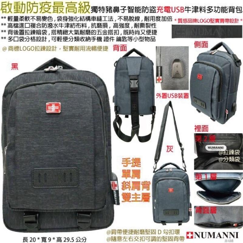 NUMANNI奴曼尼(紅十字)手提/側背包/後背包