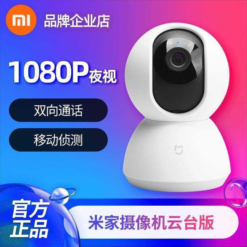 【台灣版現貨】米家智慧攝影機雲台版1080P手機APP監控  wifi攝影機 小米網路攝影機 網路監視 wifi無線監視