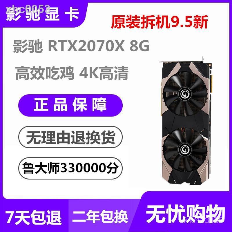 【現貨正品,24小時直發!】❀✱﹍顯卡華碩GTX1070TI GTX1080 1660 RTX2060 6G RTX16