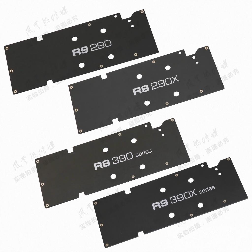 【絲藏館】熱銷公版R9 290/R9 290X/R9 390/390X顯卡背板 鋁合金金屬背板