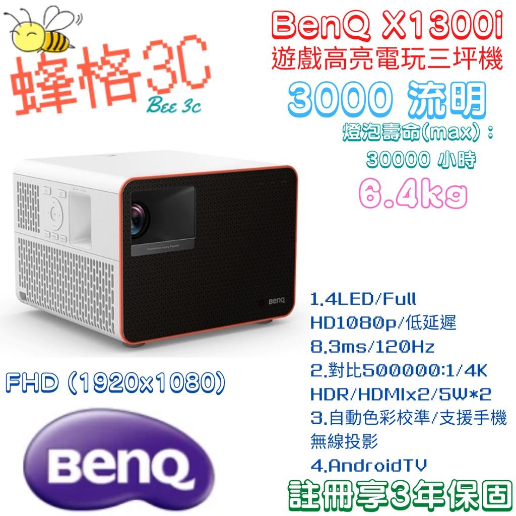 🌸【蜂格3C】🌸 BenQ X1300i 遊戲高亮度電玩三坪機【3000流明】