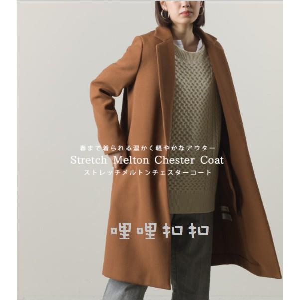 ☆哩哩扣扣☆預購 日本品牌OMNES Another Edition起毛感質感大衣西裝外套