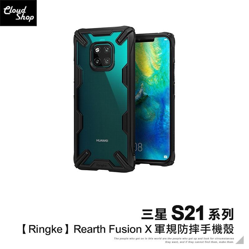 三星 S21系列 Ringke Fushion X軍規防摔殼 適用S21 Ultra S21+ 手機殼 保護殼 保護套