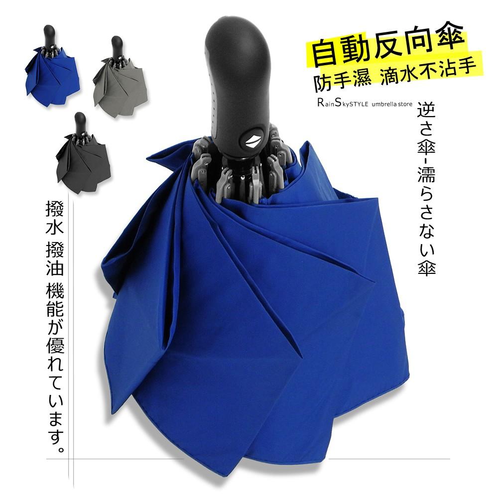 【超值包】自動反向傘_防手濕-滴水不沾手 /傘 雨傘 反向傘 遮陽傘 自動傘 大傘 抗UV 防風 折疊傘 防潑水