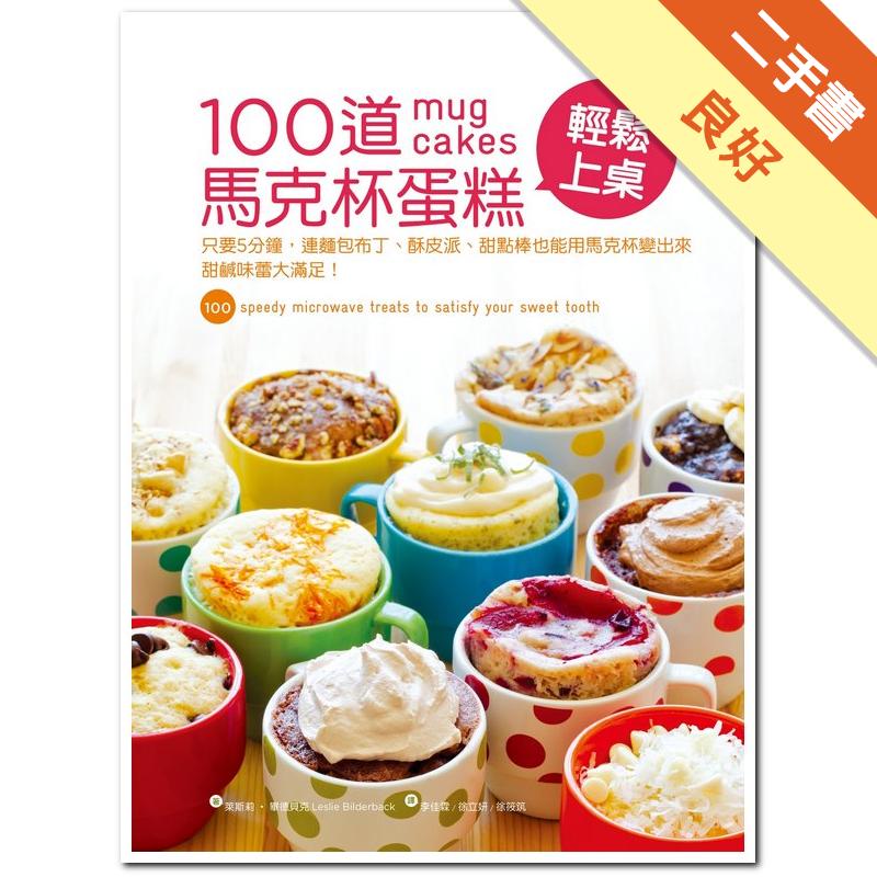 100道馬克杯蛋糕輕鬆上桌:只要5分鐘,連麵包布丁、酥皮派、甜點棒也能用馬克杯變出來,甜鹹味 [二手書_良好] 9555