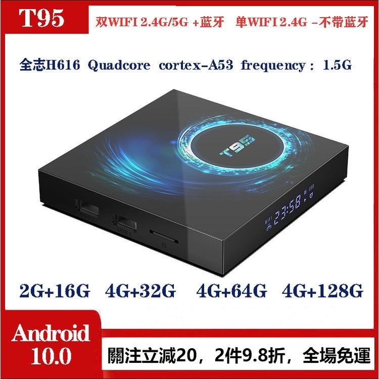 【安卓電視盒】T95可設置繁體中文 全志h616網絡智能頂盒高清6K播放器 雙WIFI+BT TV BOX安卓系統10