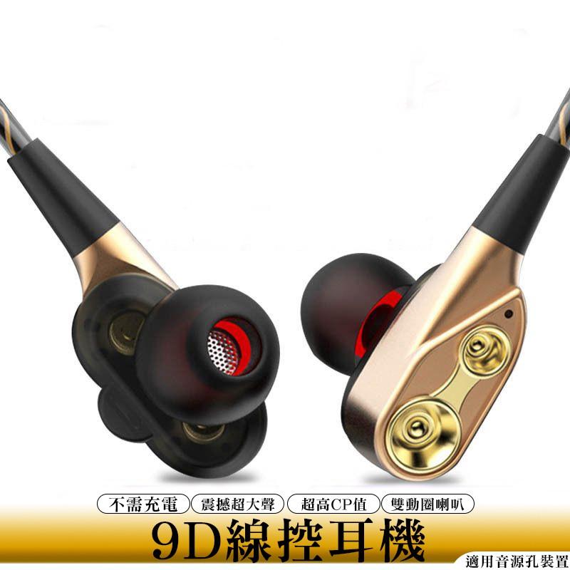 入耳式-四核耳機 三星耳機 通用女生線控oppo r11s 蘋果耳機 線控耳機 遊戲耳機 9d耳機 htc sony耳機