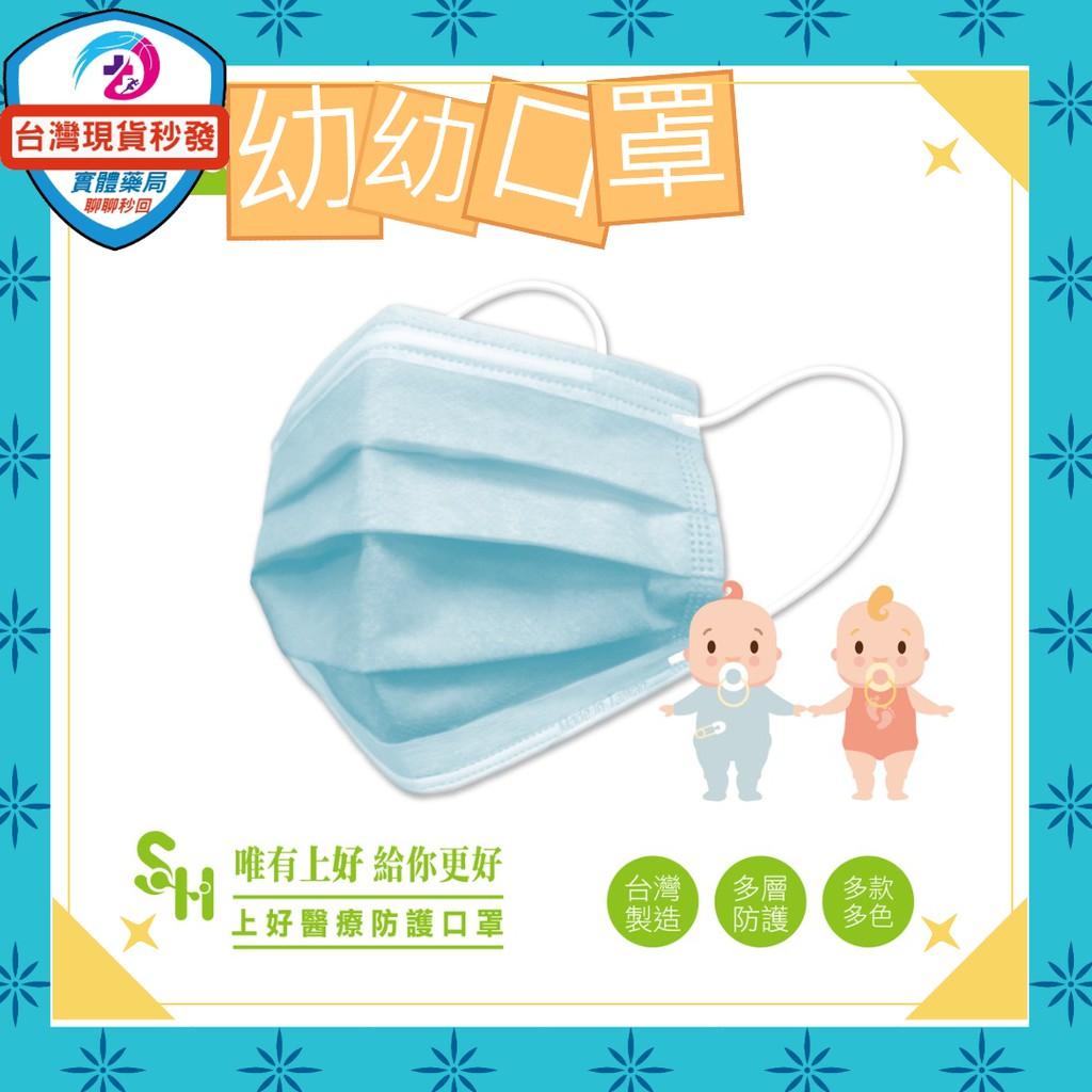 台灣製醫療防護口罩  幼幼口罩 天空藍、櫻花粉 50入一盒   幼幼口罩 小朋友口罩 平面口罩熔噴布 上好醫療防護口罩