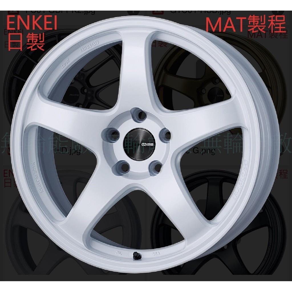 全新鋁圈 ENKEI PerformanceLine PF05 19吋旋壓鋁圈 5孔114.3 白色 MAT製程 日本製