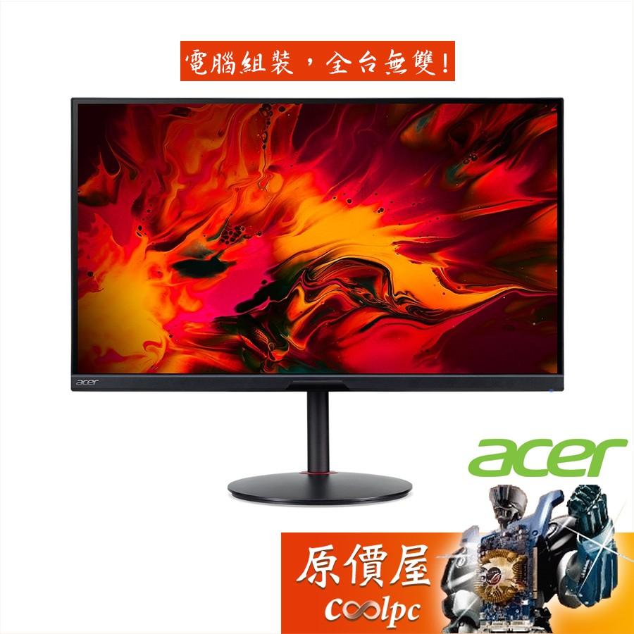 acer宏碁 XV272U KV 27吋/2H1P/1ms/IPS/170Hz/FreeSync/螢幕/原價屋