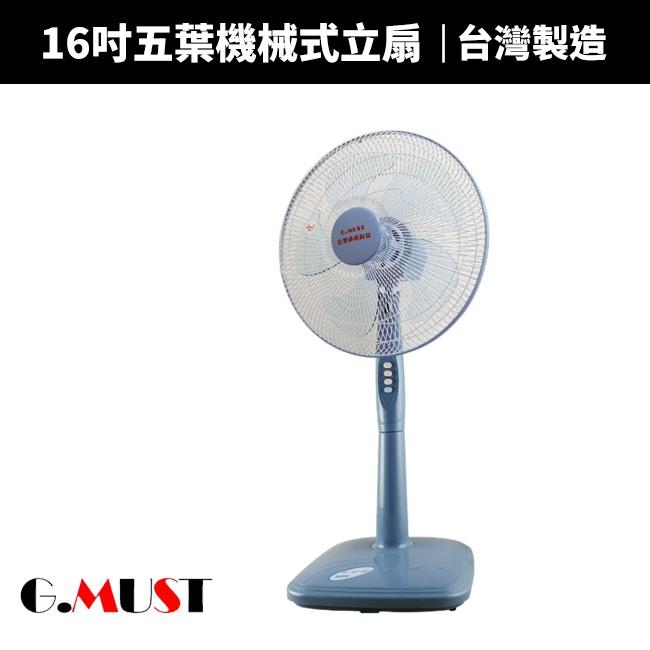 【G.MUST 台灣通用】16吋節能機械式立扇(GM-1688)