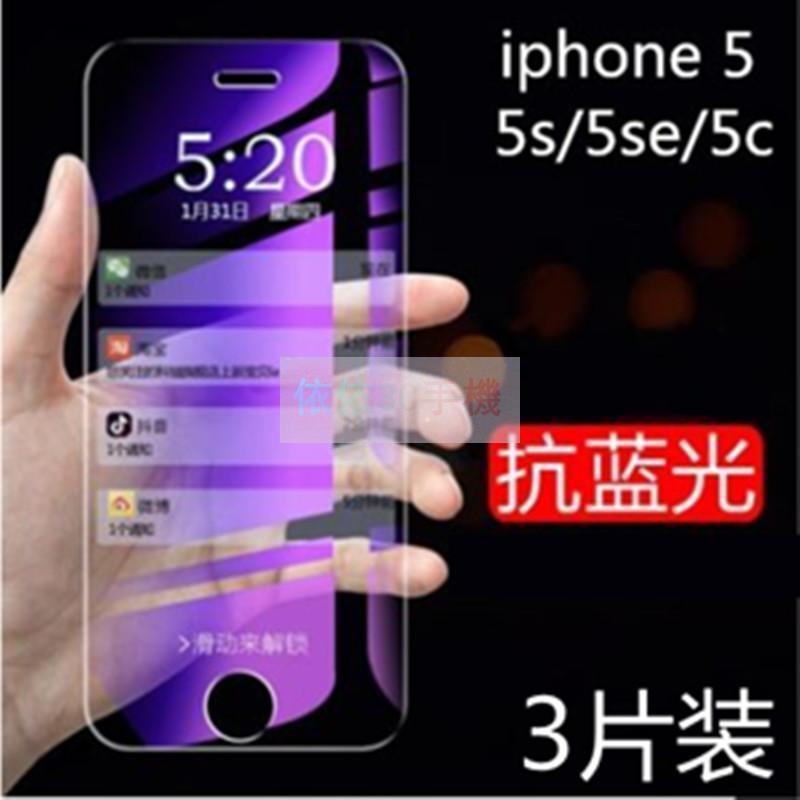 💕YIYI💕iphonese鋼化膜一代蘋果se1貼膜平果se第一代手機保護模iphone全yiyiA